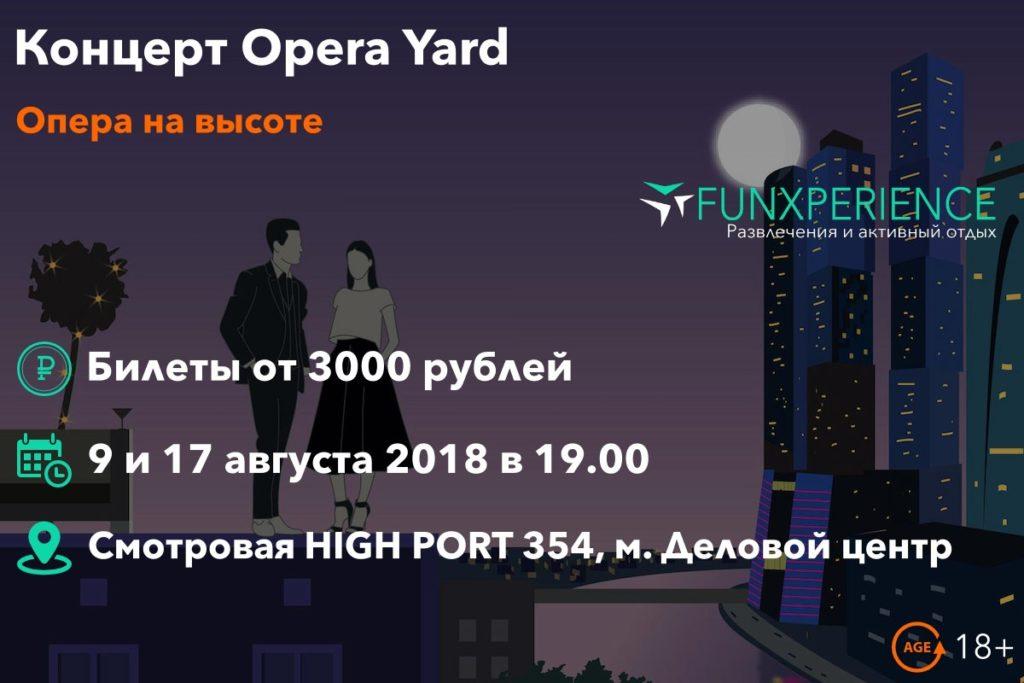 Билеты на Opera Yard