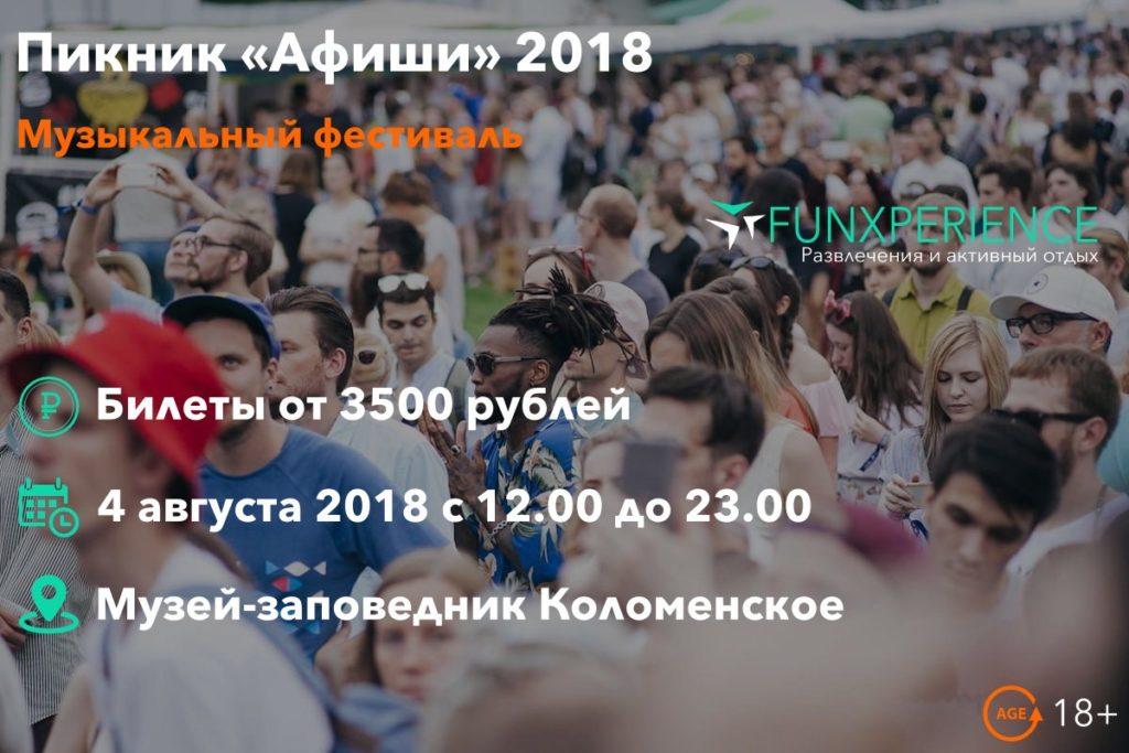 Билеты на пикник «Афиши» 2018