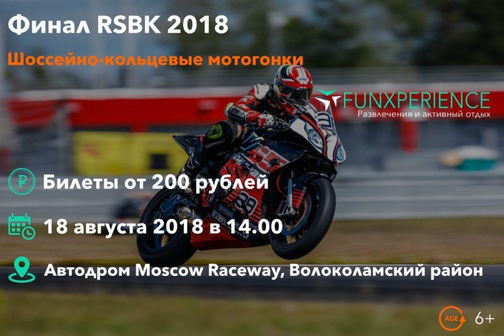 Билеты на финал RSBK