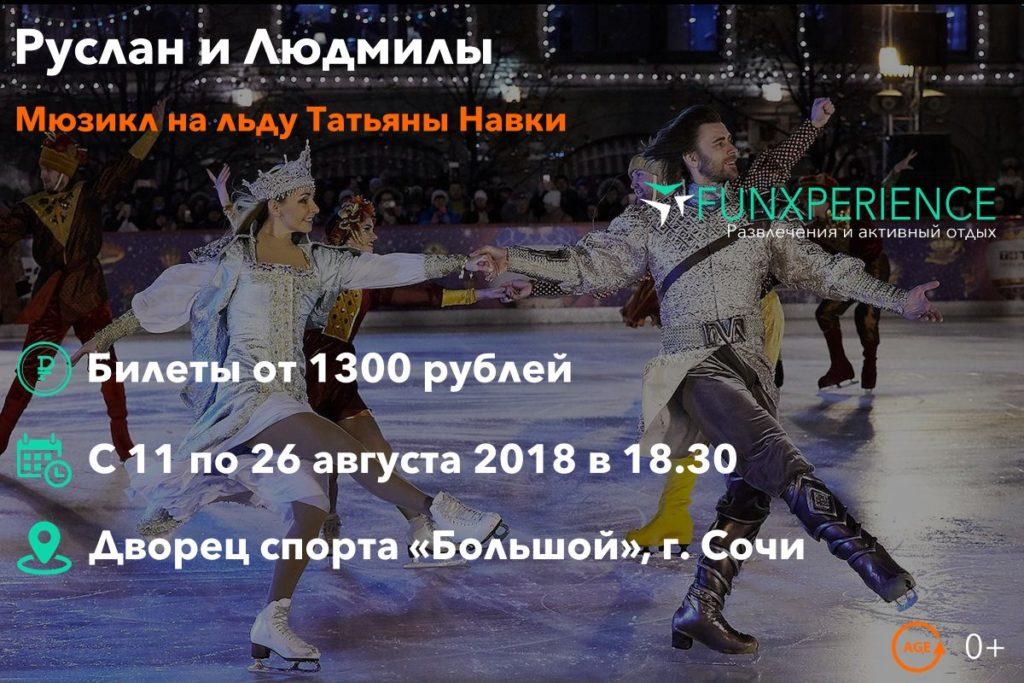 Билеты на мюзикл на льду «Руслан и Людмилы»