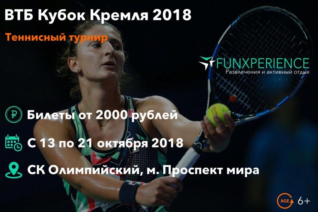 Билеты на ВТБ Кубок Кремля 2018
