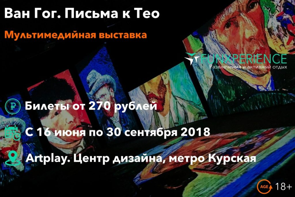 Билеты на мультимедийную выставку «Ван Гог. Письма к Тео»