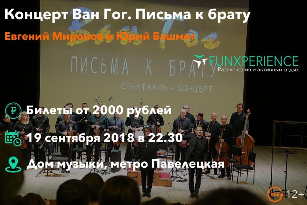 Билеты на концерт Ван Гог. Письма к брату в Москве 19 сентября 2018