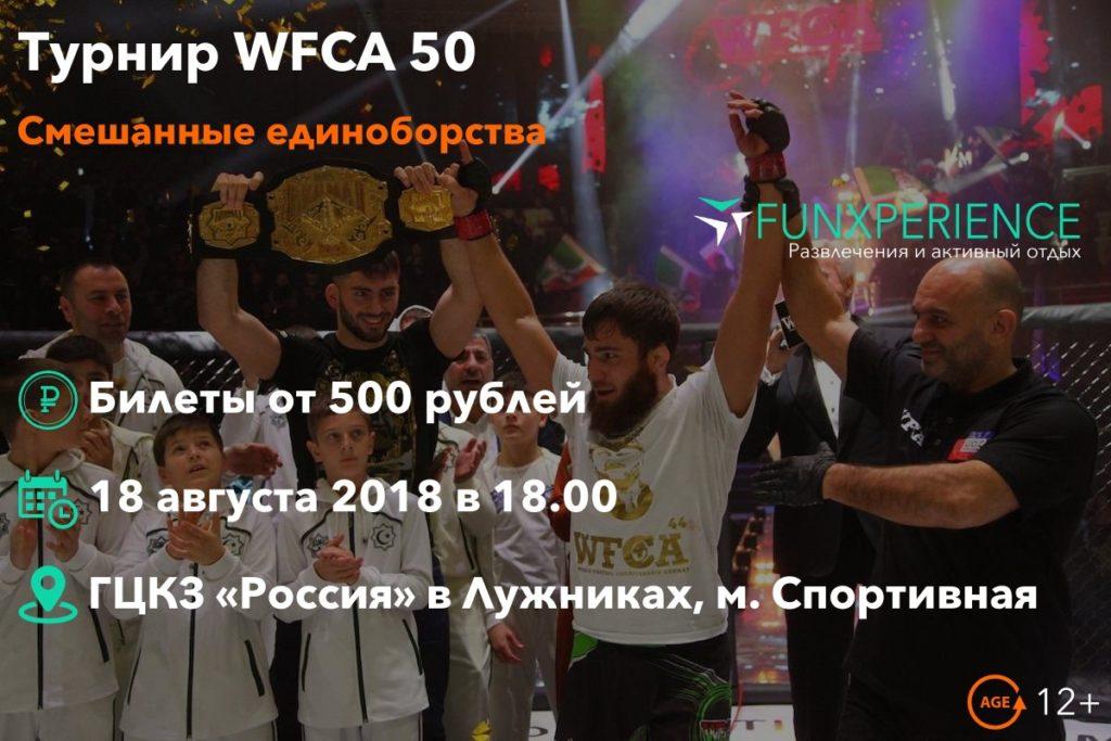 Билеты на WFCA 50