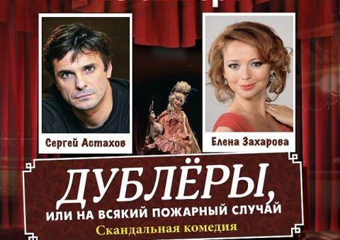Билеты на спектакль «Дублеры»