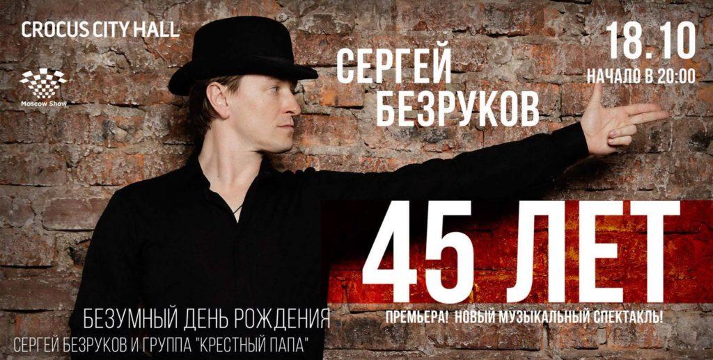 Концерт «Безумный день рождения. Сергей Безруков и группа «Крестный папа»