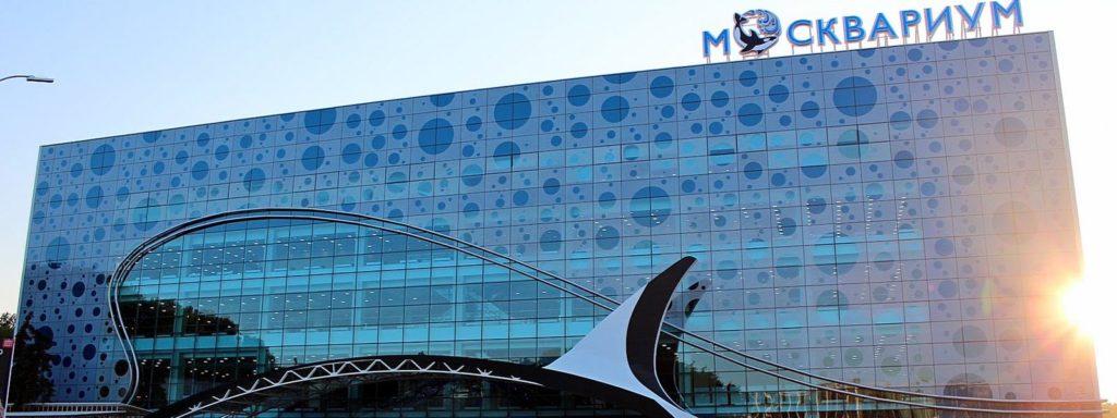 Крупнейширй океанариум «Москвариум» в Москве
