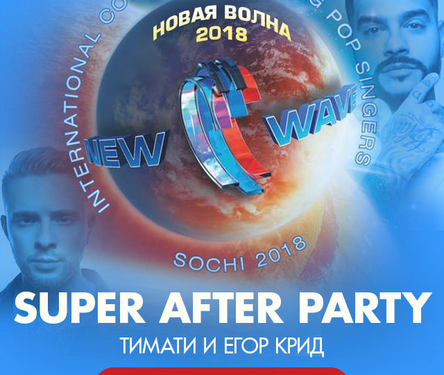 Super After Party Баста и Matrang
