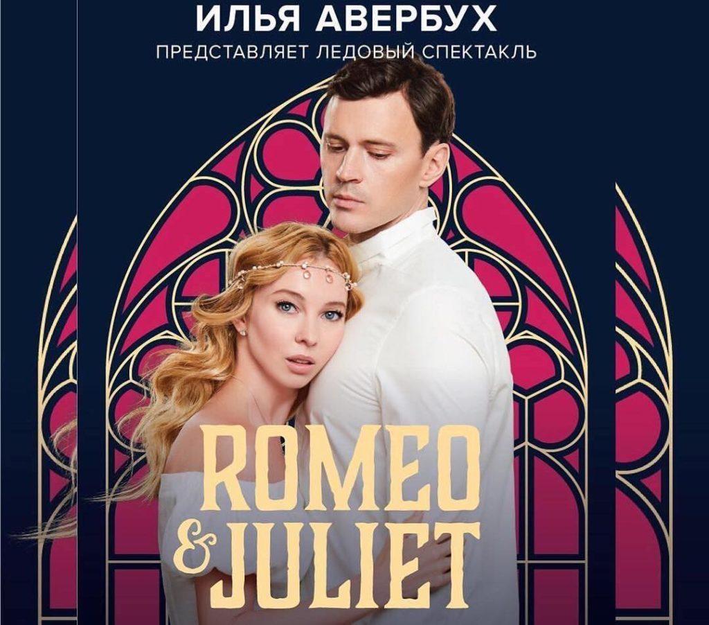 Ромео и Джульетта. Ледовый спектакль И. Авербуха