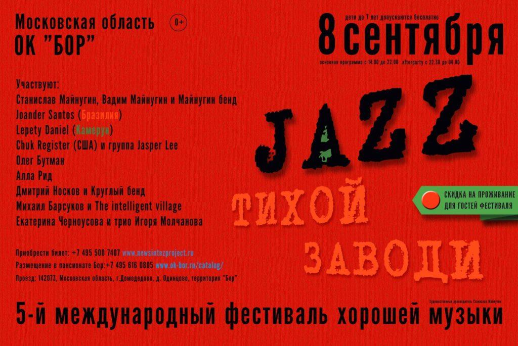 Фестиваль «Джаз тихой заводи»