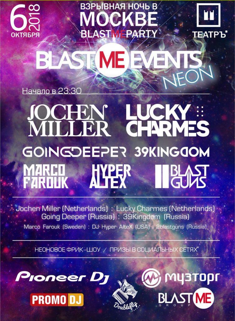 Концерт «Blast Me Party. Взрывная ночь в Москве!»