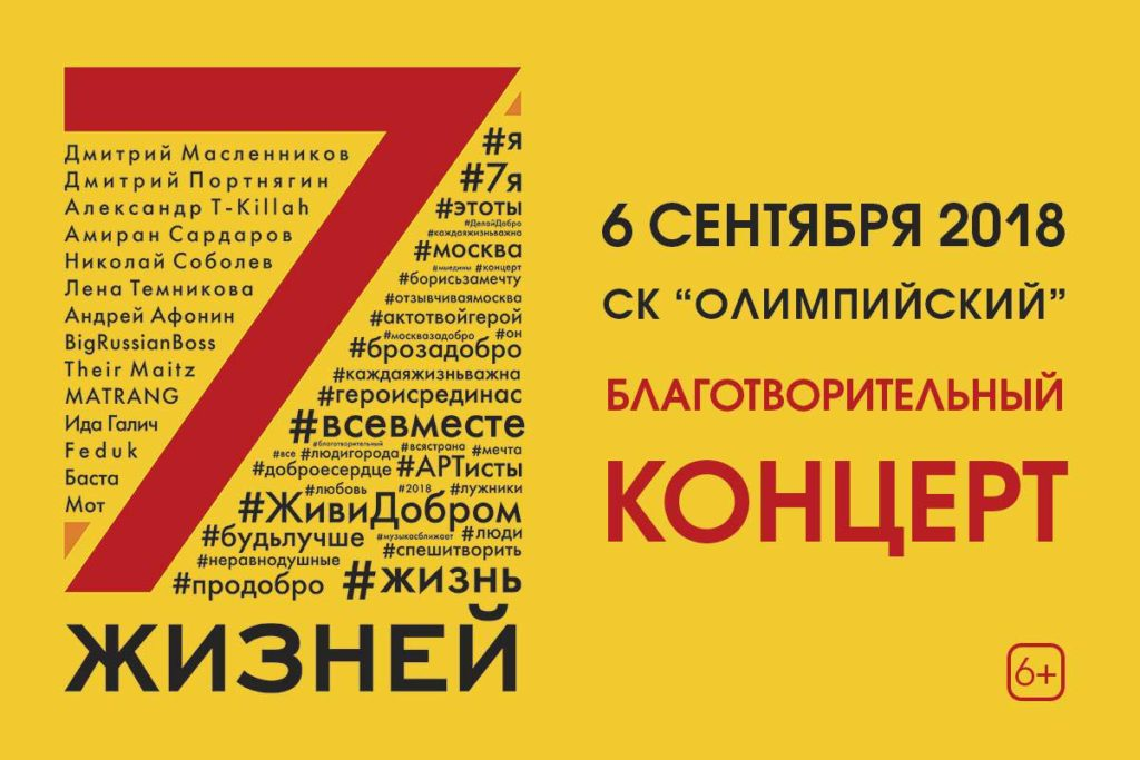Благотворительный концерт «7 жизней» в Москве