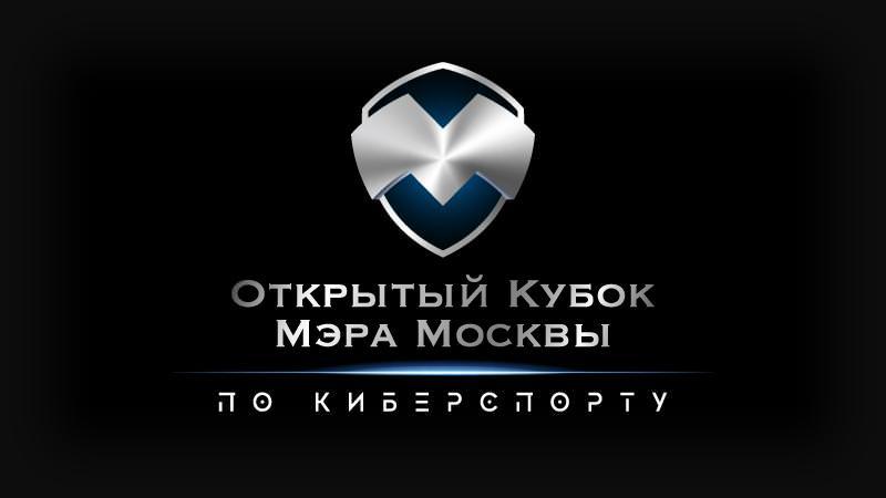 Финал открытого кубка мэра Москвы по киберспорту