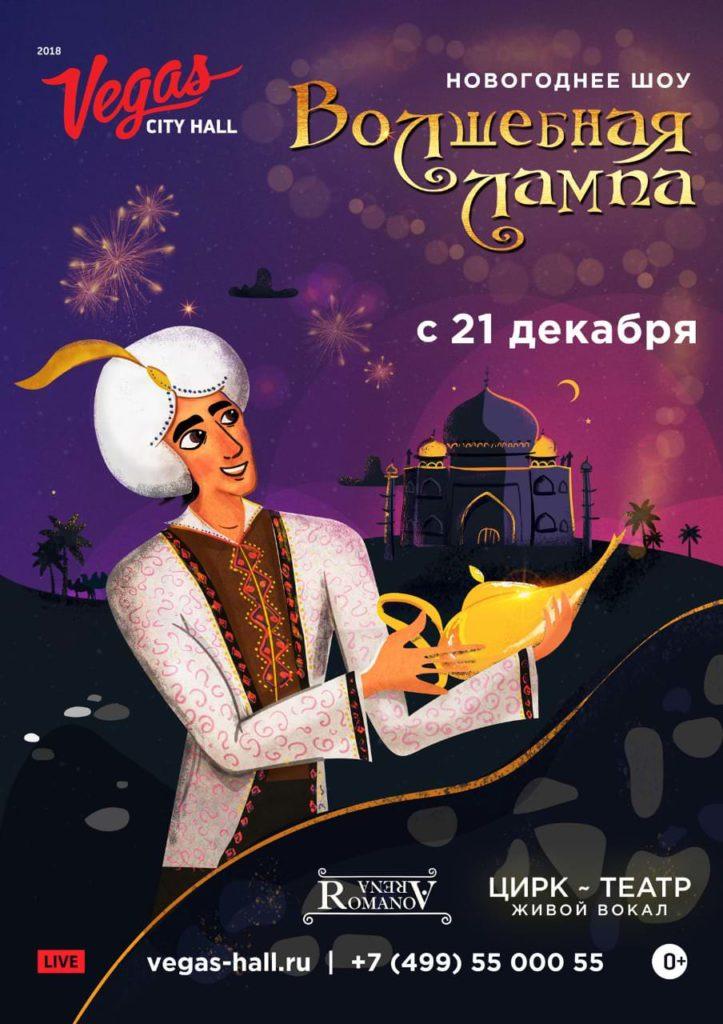 Премьера - Новогоднее шоу Волшебная лампа