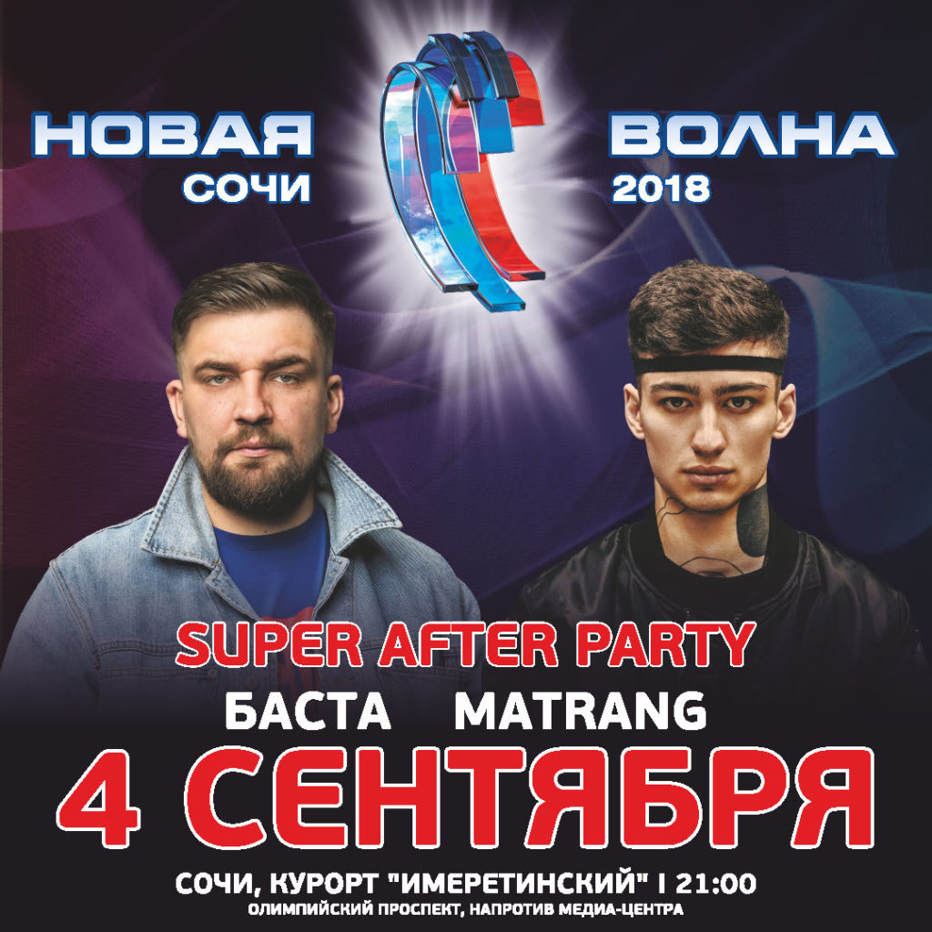 Super After Party Баста и Matrang - Новая волна 2018