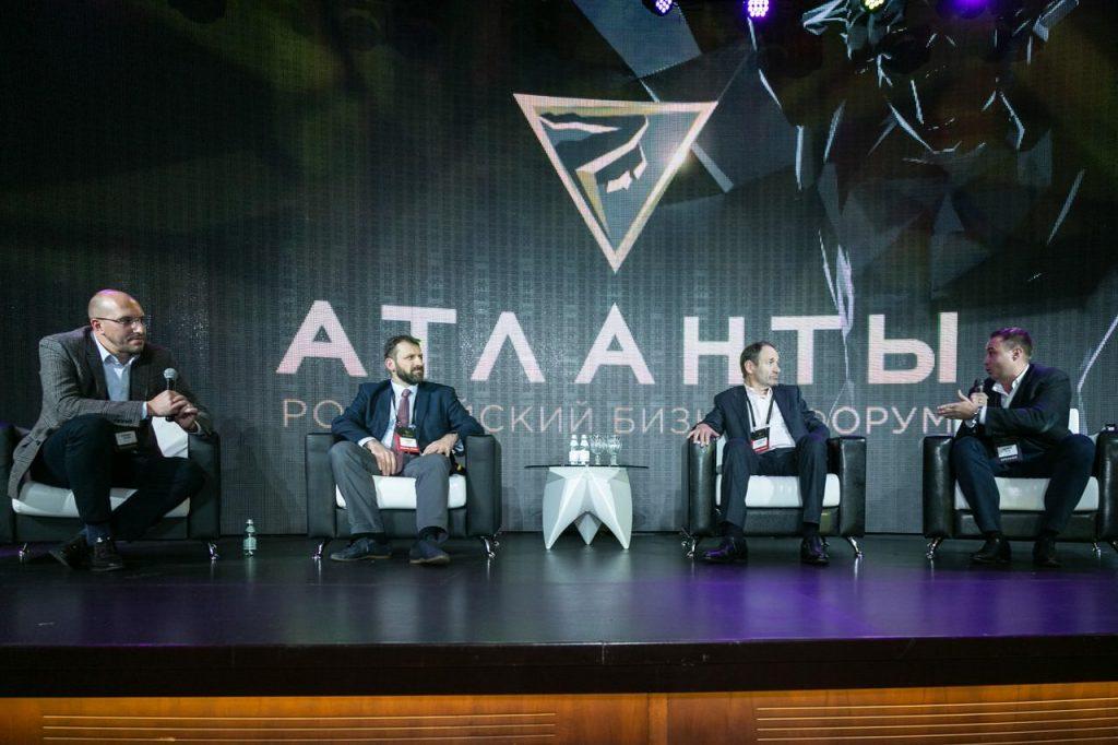 Российский Бизнес-форум «Атланты» в Москве