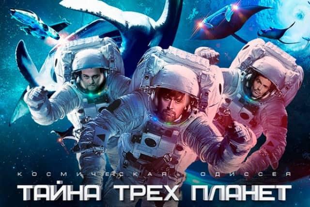 Шоу Братьев Сафроновых «Тайна трех планет»