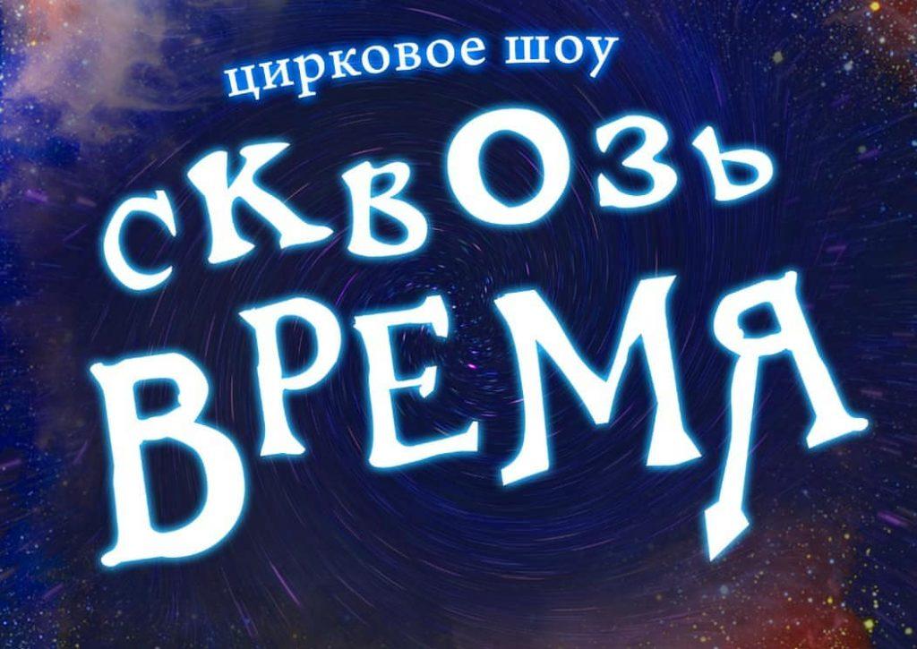 Цирковое шоу «Сквозь время»