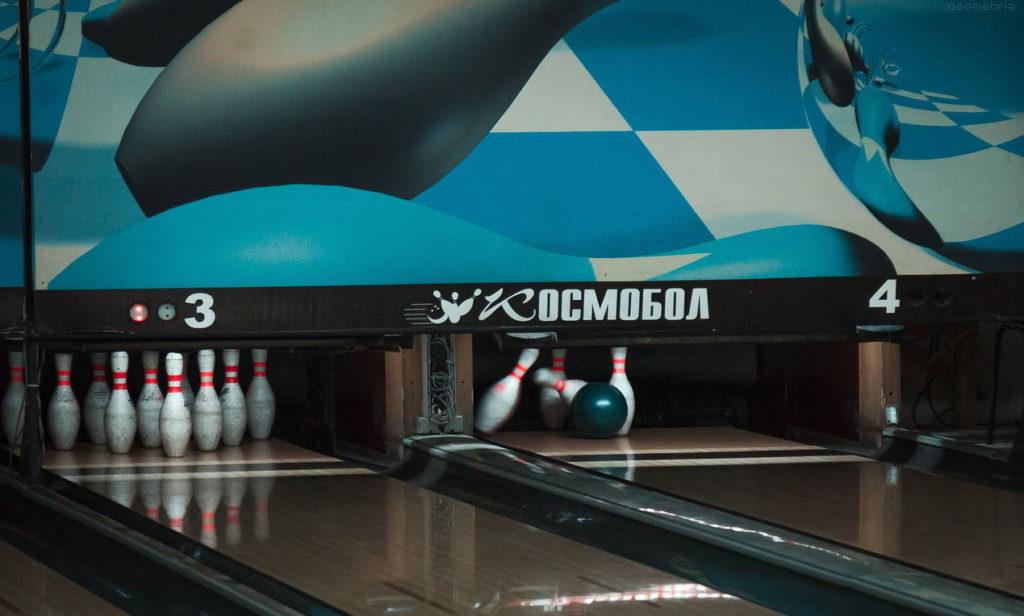 Боулинг в спортинг-клуб «Москва»