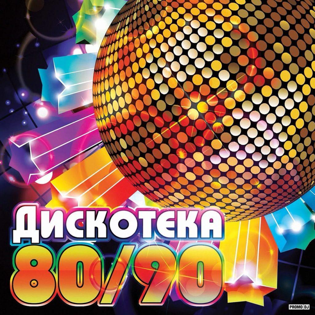 Концерт «Дискотека СССР»в театре «Золотое кольцо»