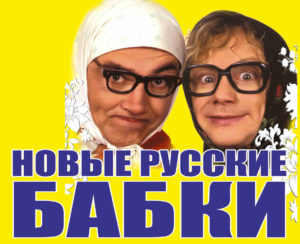 Концерт Новых Русских Бабок