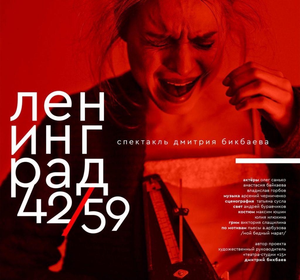 Спектакль«Ленинград 42/59»