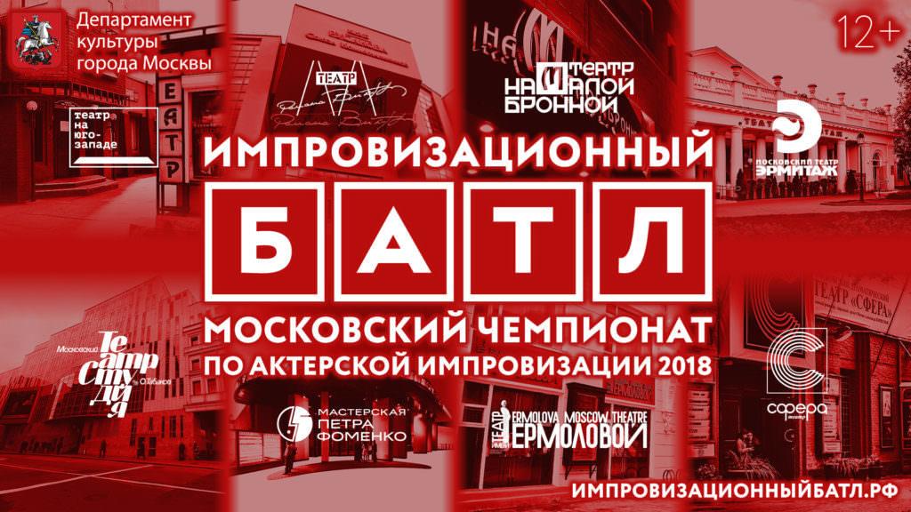 Импровизационный Батл. Московский Чемпионат 2018