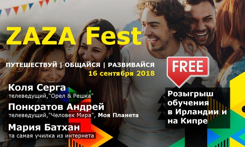 ZAZA Fest. Международный фестиваль путешествий и иностранных языков