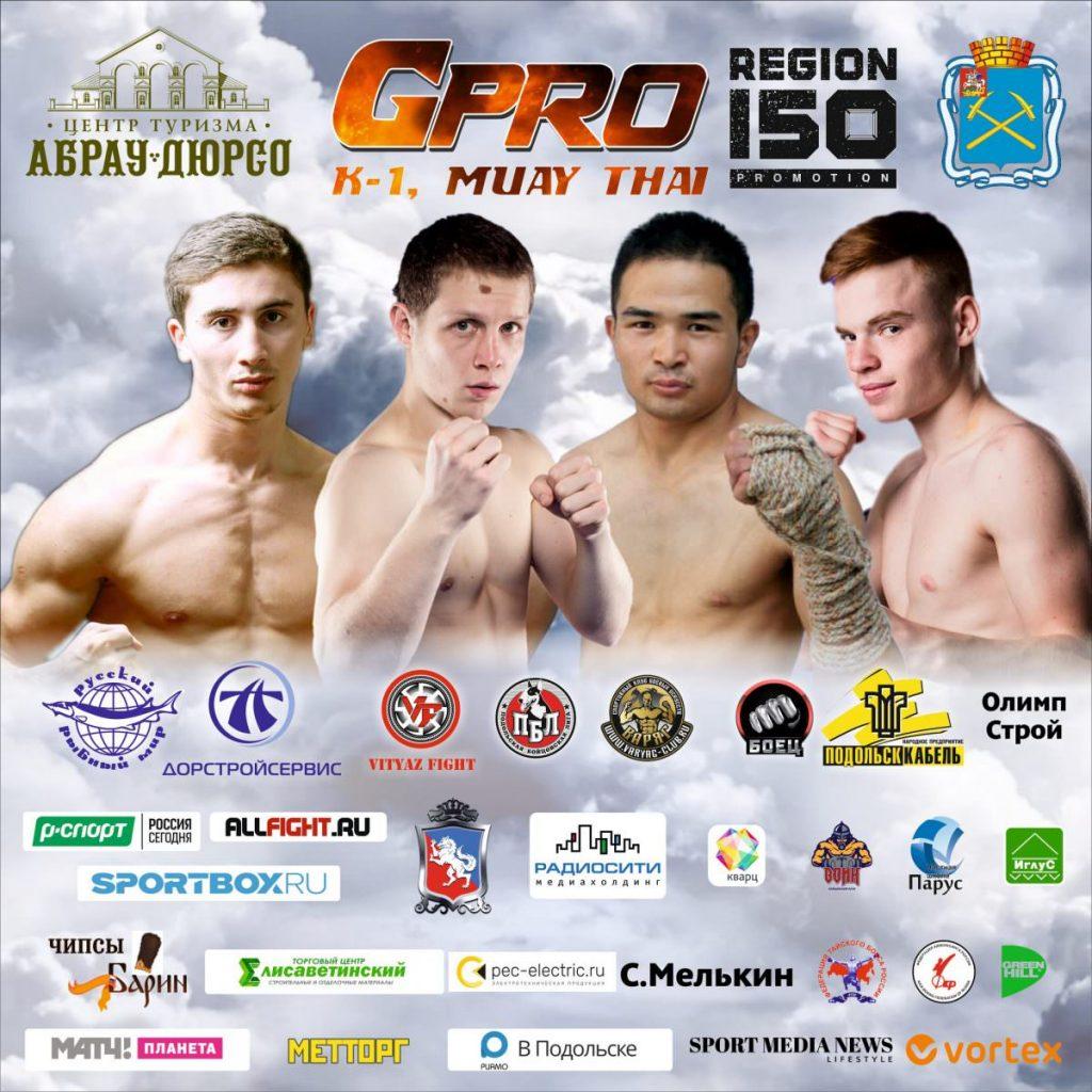 GPRO-Region 150«Битва в Подольске»