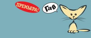 Котенок по имени Гав в московском областном театре кукол