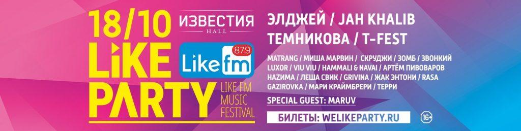 Фестиваль LikeParty 2018