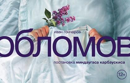 Спектакль Обломов в театре им. Маяковского