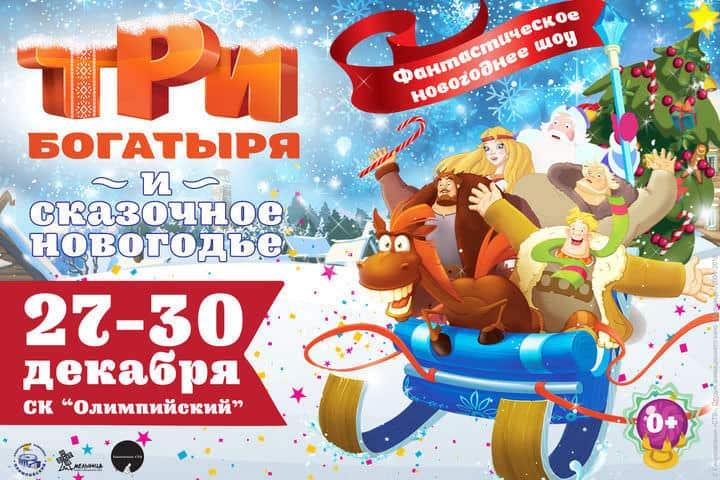 Новогоднее шоу «Три Богатыря и сказочное Новогодье»