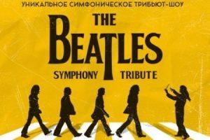 Beatles Symphony концерт в москве