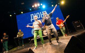 Концерт группы «Дюна» в москве