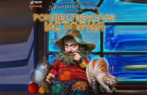 спектакль рождественская история в театре кошек