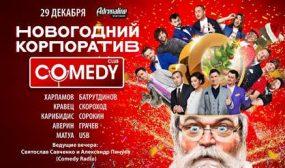 Новогодний корпоратив Comedy Club