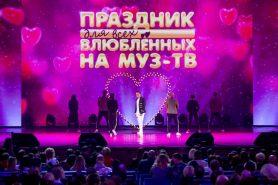 Концерт «Праздник для всех влюбленных»