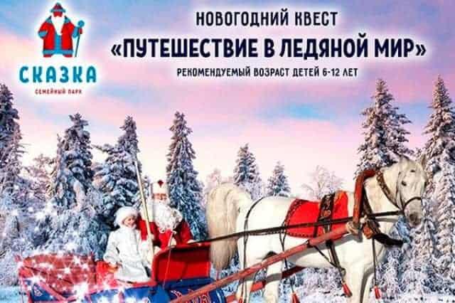 Квест «Путешествие в ледяной мир» в парке Сказка