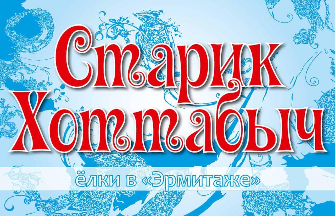 Елка «Старик Хоттабыч»в театре«Эрмитаж»