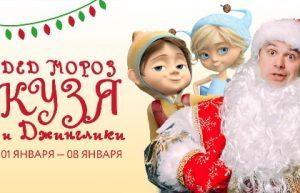 Елка Новогодние каникулы вместе с Кузей и Джингликами в Москве