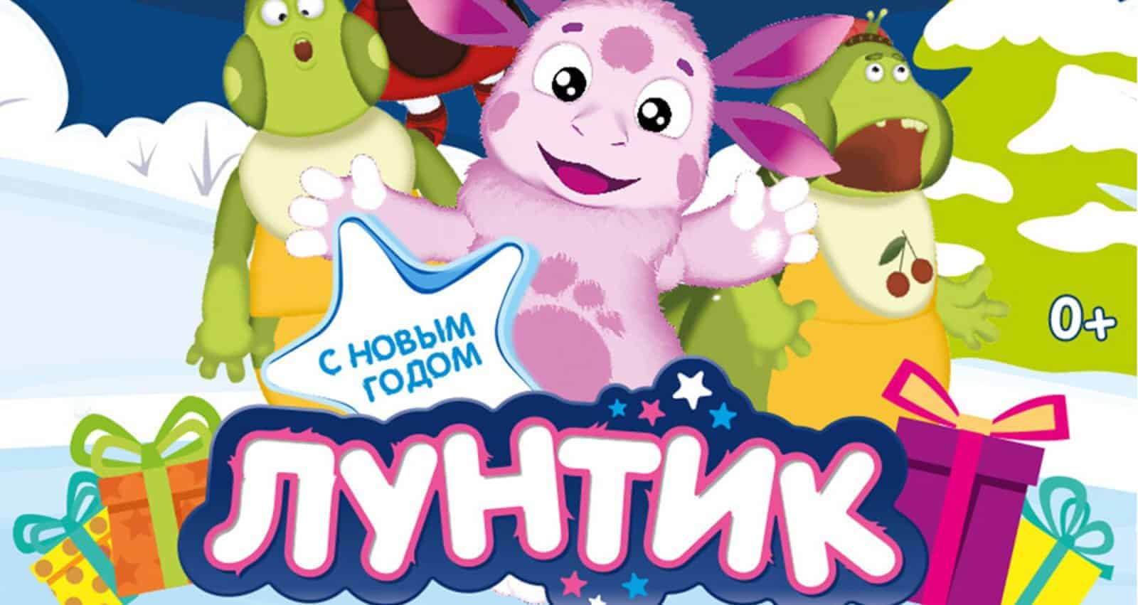 Шоу «С новым годом, Лунтик!» в москве