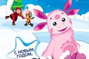 Шоу «С новым годом, Лунтик!» в москве 29 декабря и 4 января