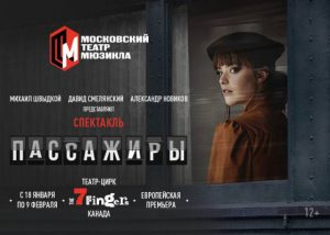 Спектакль «Пассажиры» оттеатра-цирка «7 пальцев»