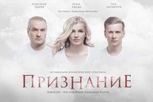 Спектакль «Признание» в Москве