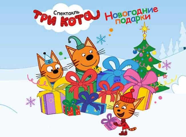 Три кота: Новогодние подарки в москве