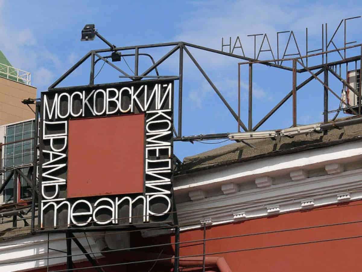 Спектакль «Полвосьмого» в москве