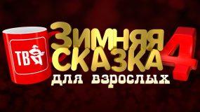 Шансон ТВ «Зимняя сказка для взрослых 4»