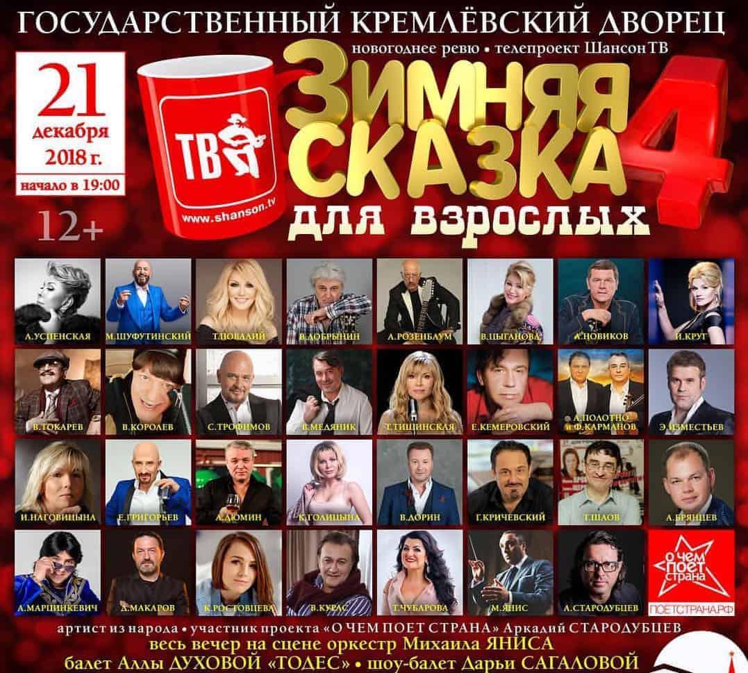 концерт в кремле Шансон ТВ «Зимняя сказка для взрослых 4»