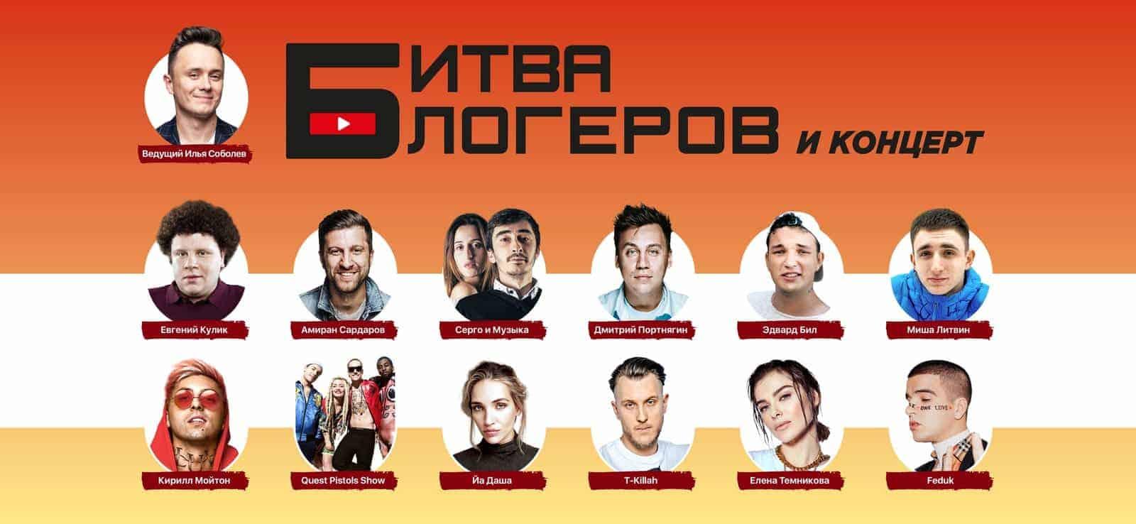 Битва блогеров в Москве